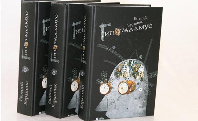 Картинки по запросу книга Гипоталамус