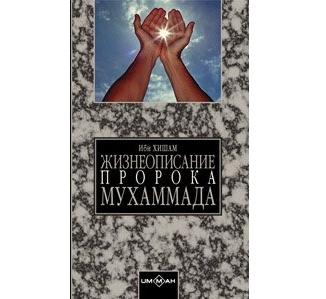 Жизнь пророка мухаммада (коллектив авторов) скачать книгу в fb2.