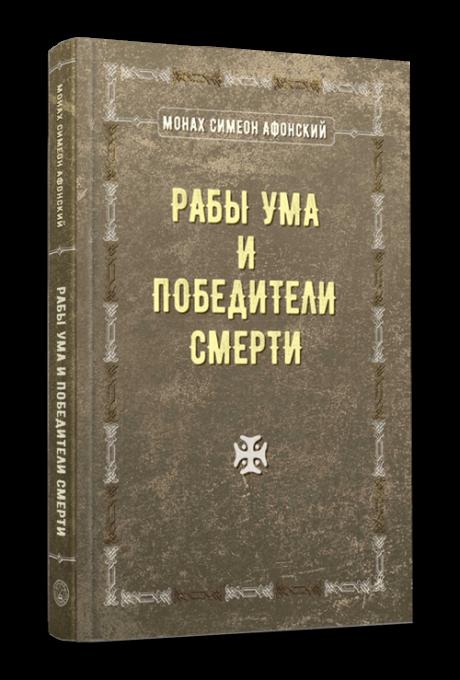 Монах симеон афонский книги скачать