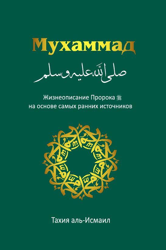 Скачать книгу сира пророка мухаммеда